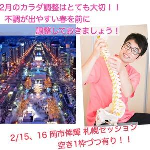 倖輝さん 札幌セッション3日間スタート!