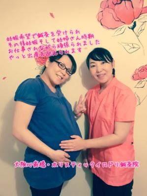 不妊治療~マタニティ鍼灸・整体 ホリスティックイロドリ鍼灸院