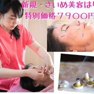 【初回】美容はり+小顔矯正+骨盤ケアが35%OFF特別価格7,900円!!