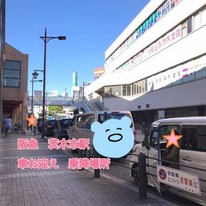 茨木サロンへのアクセス【阪急線茨木市駅】から送迎の場合