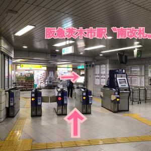 茨木サロンへのアクセス【阪急茨木市駅からバス】を利用される場合