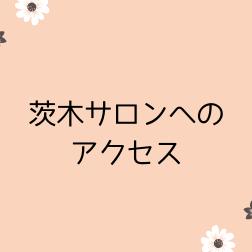 茨木サロンへのアクセス(まとめページ)