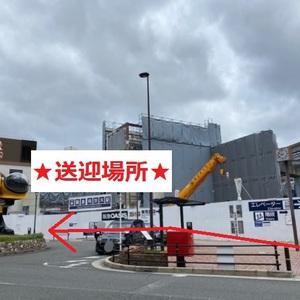茨木サロンへのアクセス【阪急線南茨木駅】から送迎の場合