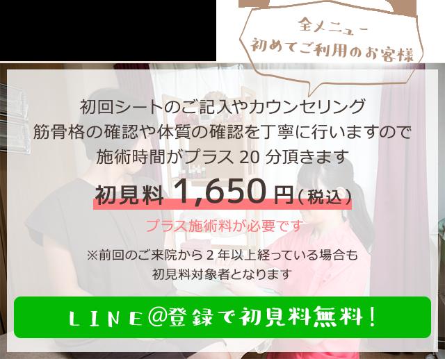LINE@ご登録で初回料無料!!