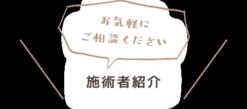 施術者紹介